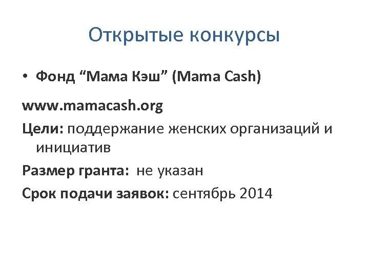 """Открытые конкурсы • Фонд """"Мама Кэш"""" (Mama Cash) www. mamacash. org Цели: поддержание женских"""