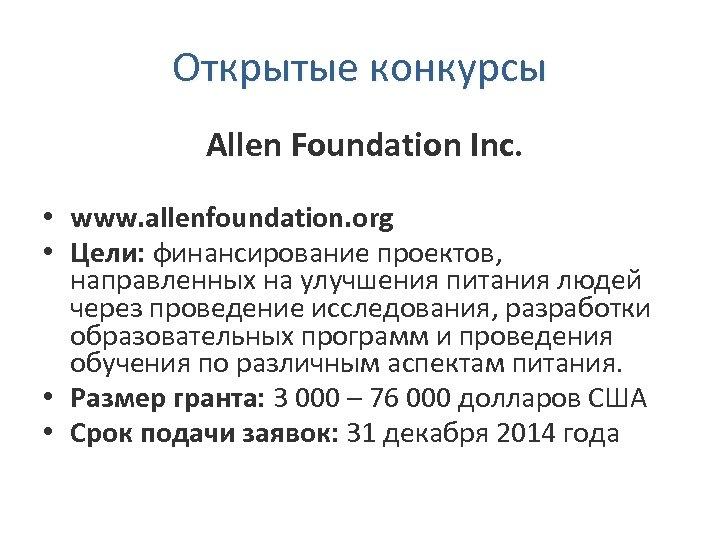 Открытые конкурсы Allen Foundation Inc. • www. allenfoundation. org • Цели: финансирование проектов, направленных