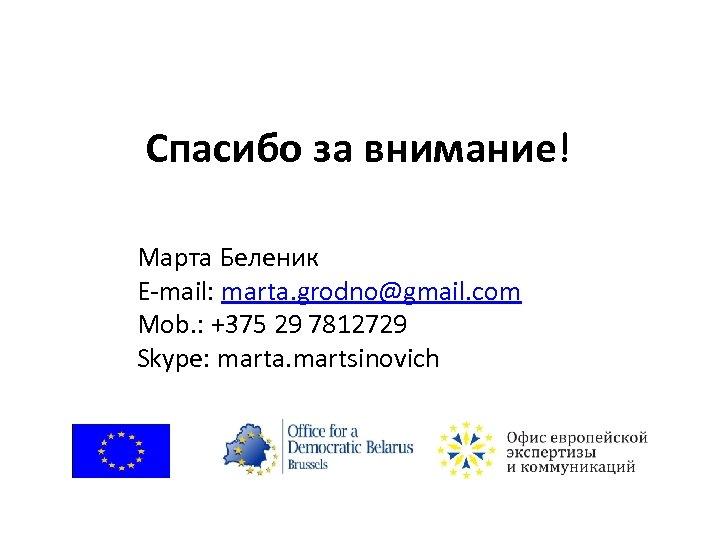 Спасибо за внимание! Марта Беленик E-mail: marta. grodno@gmail. com Mob. : +375 29 7812729