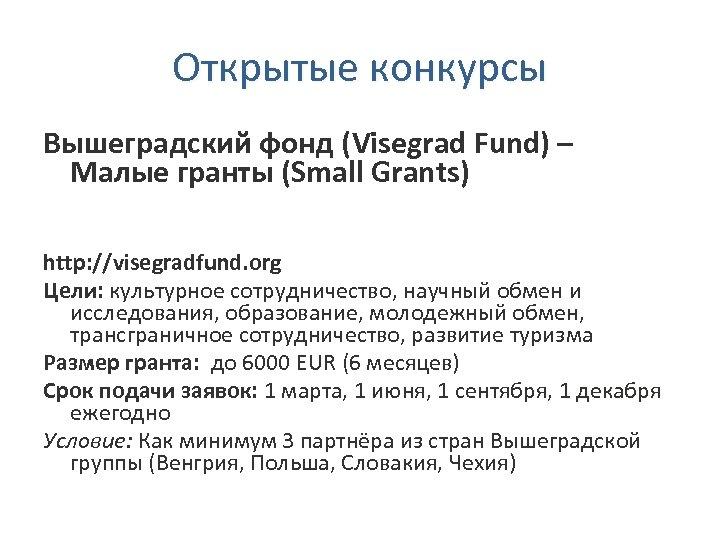 Открытые конкурсы Вышеградский фонд (Visegrad Fund) – Малые гранты (Small Grants) http: //visegradfund. org