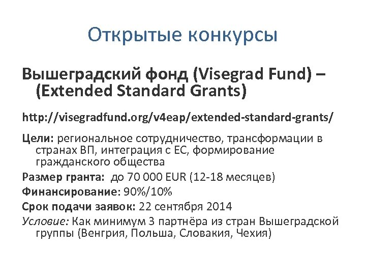 Открытые конкурсы Вышеградский фонд (Visegrad Fund) – (Extended Standard Grants) http: //visegradfund. org/v 4