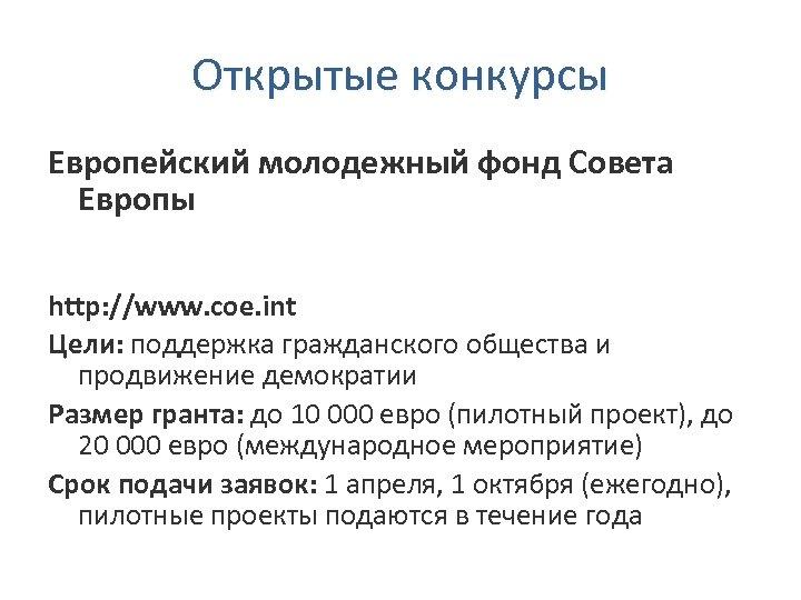Открытые конкурсы Европейский молодежный фонд Совета Европы http: //www. coe. int Цели: поддержка гражданского