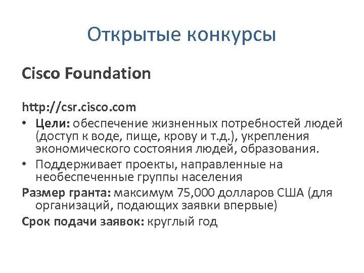 Открытые конкурсы Cisco Foundation http: //csr. cisco. com • Цели: обеспечение жизненных потребностей людей