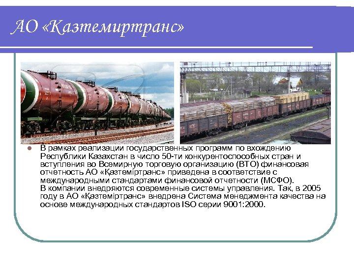 АО «Казтемиртранс» l В рамках реализации государственных программ по вхождению Республики Казахстан в число