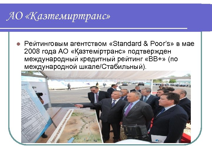 АО «Казтемиртранс» l Рейтинговым агентством «Standard & Poor's» в мае 2008 года АО «Қазтеміртранс»