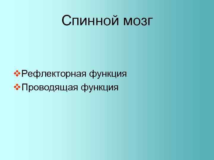 Спинной мозг v. Рефлекторная функция v. Проводящая функция