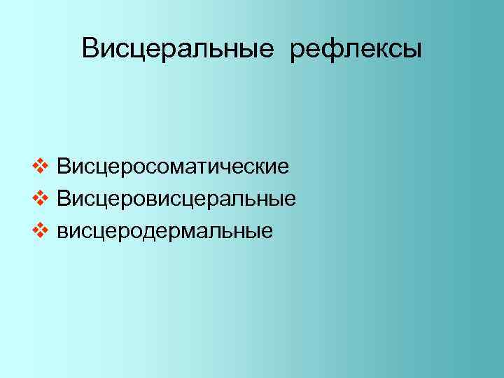 Висцеральные рефлексы v Висцеросоматические v Висцеровисцеральные v висцеродермальные