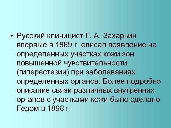 • Русский клиницист Г. А. Захарьин впервые в 1889 г. описал появление на