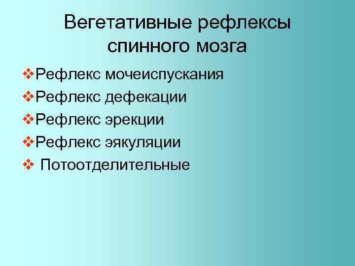Вегетативные рефлексы спинного мозга v. Рефлекс мочеиспускания v. Рефлекс дефекации v. Рефлекс эрекции v.
