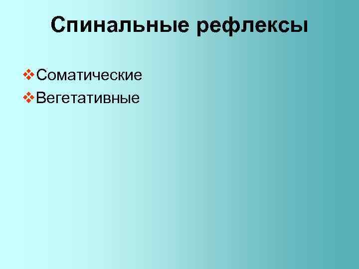 Спинальные рефлексы v. Соматические v. Вегетативные