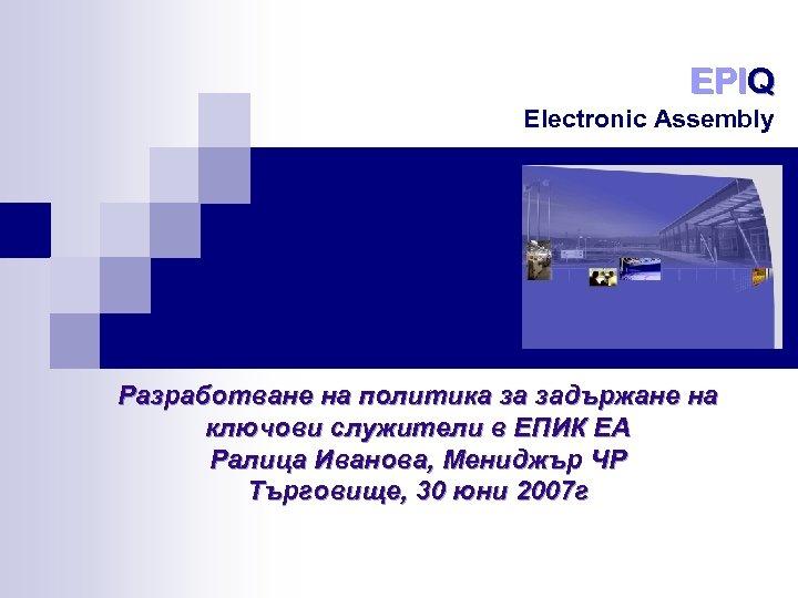 EPIQ Electronic Assembly Разработване на политика за задържане на ключови служители в ЕПИК ЕА