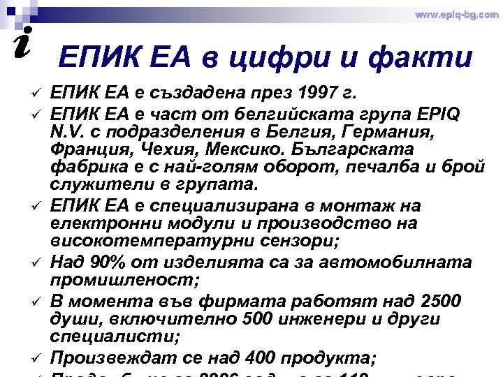 www. epiq-bg. com ЕПИК ЕА в цифри и факти ü ü ü ЕПИК ЕА