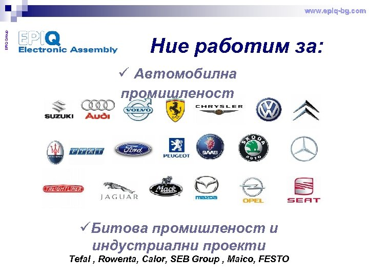 EPIQ Group www. epiq-bg. com Ние работим за: ü Автомобилна промишленост üБитова промишленост и