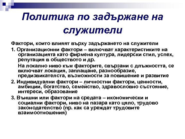 Политика по задържане на служители Фактори, които влияят върху задържането на служители 1. Организационни