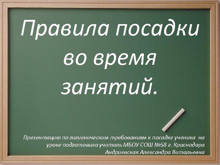 Правила посадки во время занятий. Презентацию по гигиеническим требованиям к посадке ученика на уроке