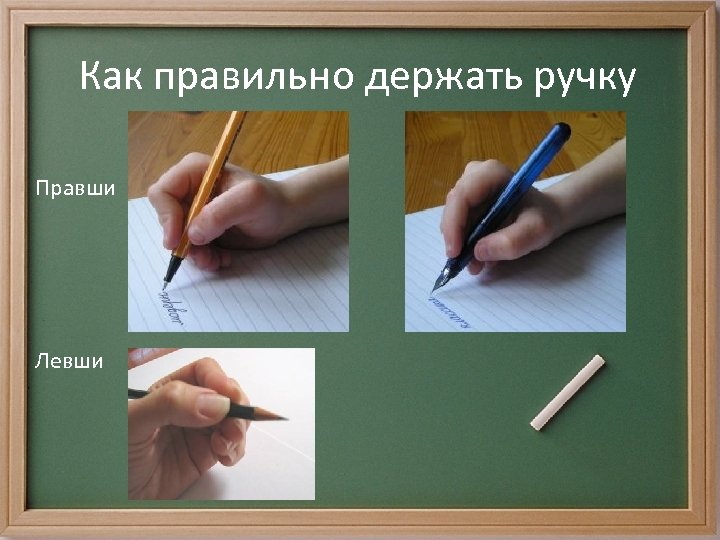 Как правильно держать ручку Правши Левши