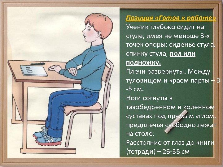 Позиция «Готов к работе» Ученик глубоко сидит на стуле, имея не меньше 3 -х