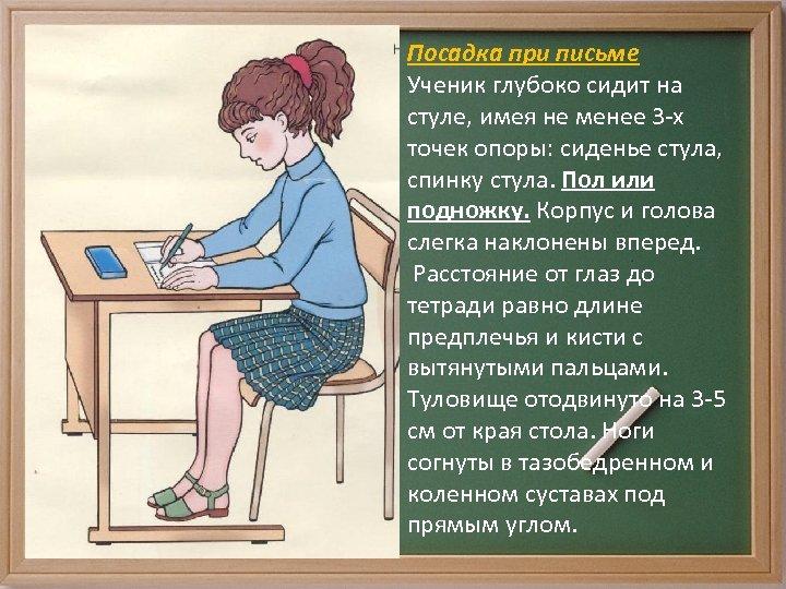 Посадка при письме Ученик глубоко сидит на стуле, имея не менее 3 -х точек