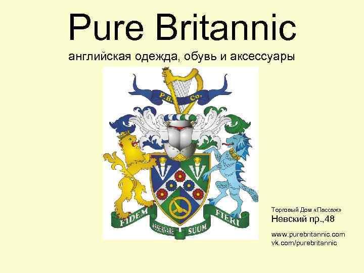 Pure Britannic английская одежда, обувь и аксессуары Торговый Дом «Пассаж» Невский пр. , 48