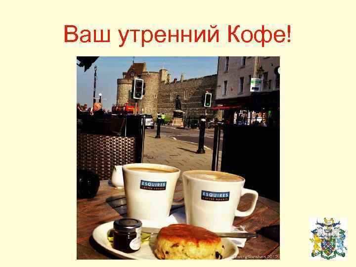Ваш утренний Кофе!