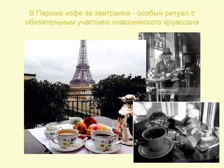 В Париже кофе за завтраком - особый ритуал с обязательным участием классического круассана