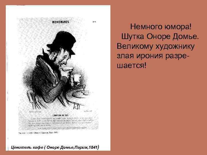 Немного юмора! Шутка Оноре Домье. Великому художнику злая ирония разрешается! Ценитель кофе ( Оноре