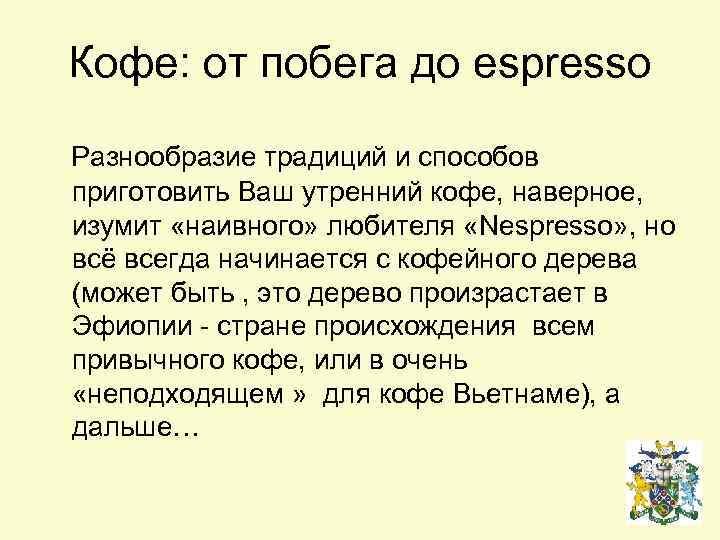 Кофе: от побега до espresso Разнообразие традиций и способов приготовить Ваш утренний кофе, наверное,