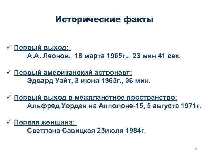 Исторические факты ü Первый выход: А. А. Леонов, 18 марта 1965 г. , 23