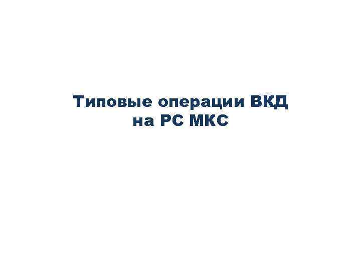 Типовые операции ВКД на РС МКС