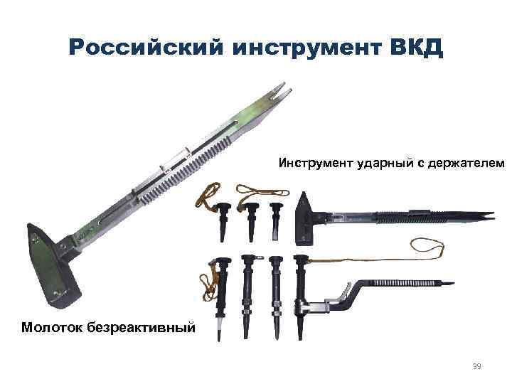 Российский инструмент ВКД Инструмент ударный с держателем Молоток безреактивный 39
