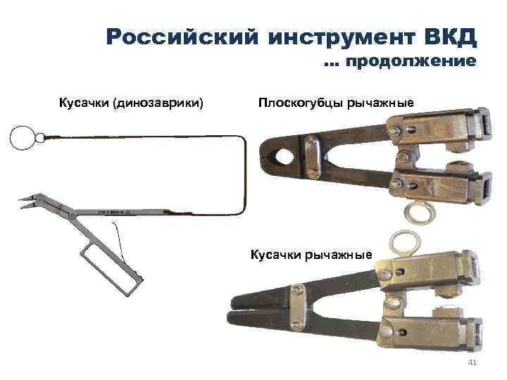 Российский инструмент ВКД … продолжение Кусачки (динозаврики) Плоскогубцы рычажные Кусачки рычажные 41