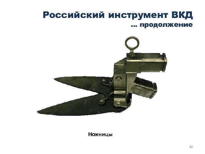 Российский инструмент ВКД … продолжение Ножницы 42