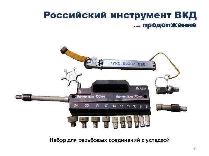 Российский инструмент ВКД … продолжение Набор для резьбовых соединений с укладкой 43