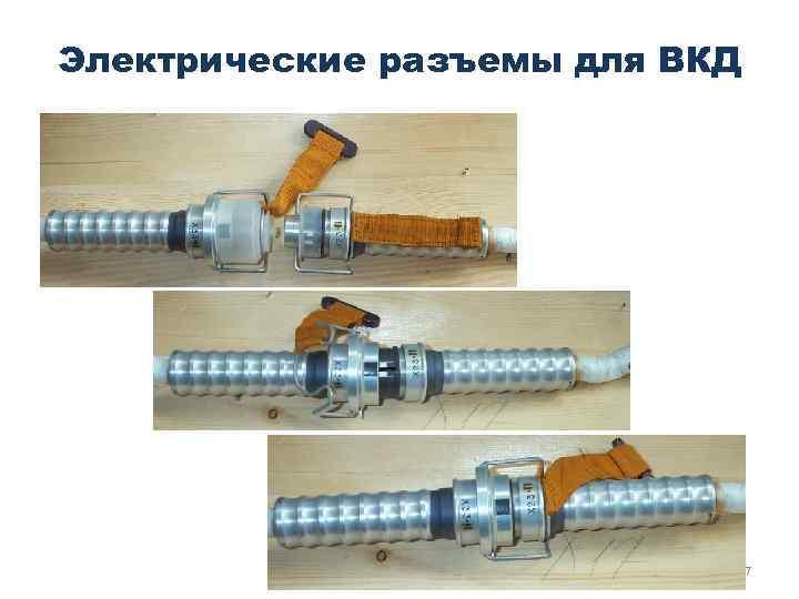 Электрические разъемы для ВКД 47