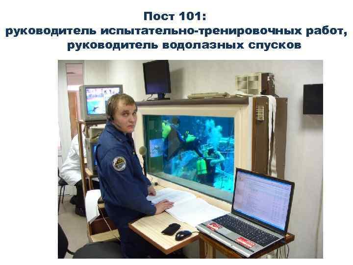 Пост 101: руководитель испытательно-тренировочных работ, руководитель водолазных спусков