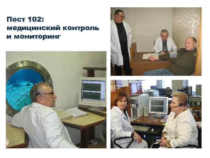 Пост 102: медицинский контроль и мониторинг
