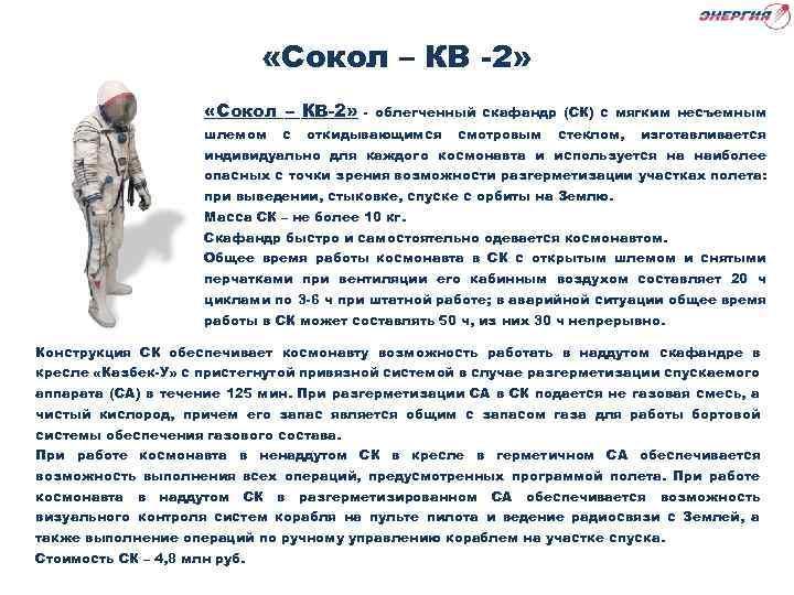 «Сокол – КВ -2» «Сокол – КВ-2» шлемом с - облегченный скафандр (СК)