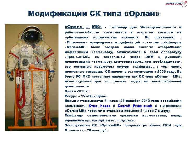 Модификации СК типа «Орлан» «Орлан – МК» работоспособности орбитальных - скафандр космонавтов космических для