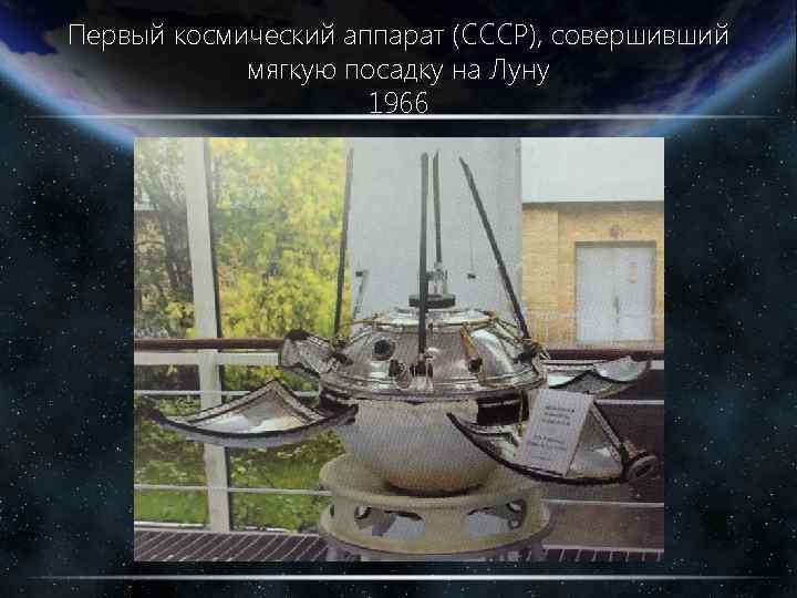 Первый космический аппарат (СССР), совершивший мягкую посадку на Луну 1966