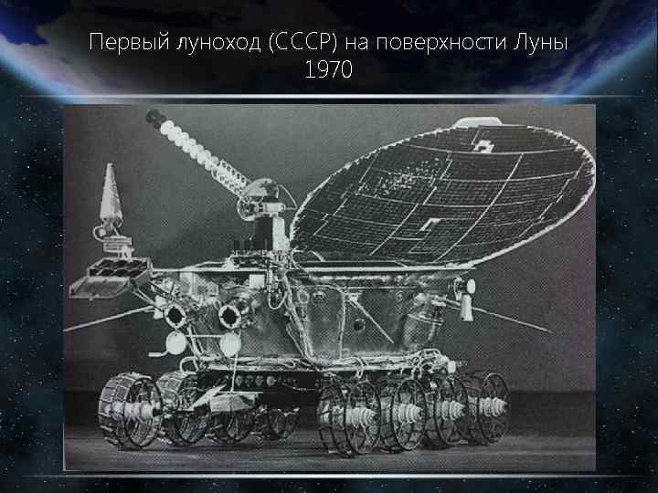 Первый луноход (СССР) на поверхности Луны 1970
