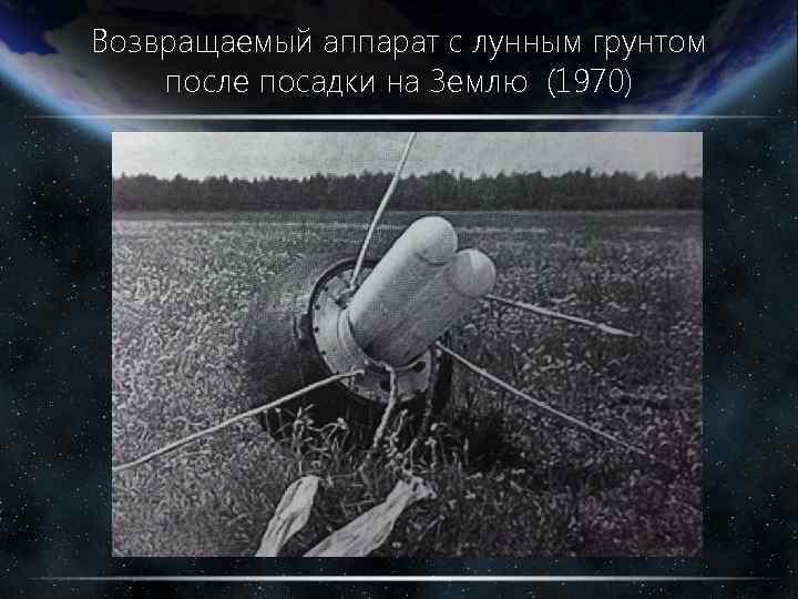 Возвращаемый аппарат с лунным грунтом после посадки на Землю (1970)