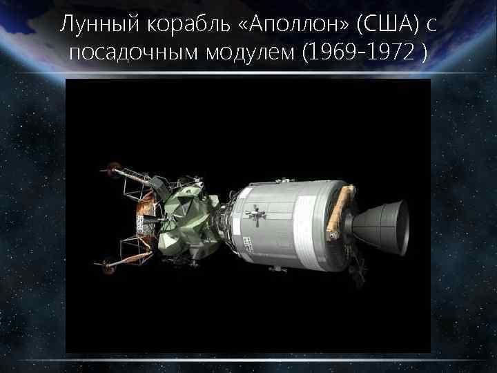 Лунный корабль «Аполлон» (США) с посадочным модулем (1969 -1972 )