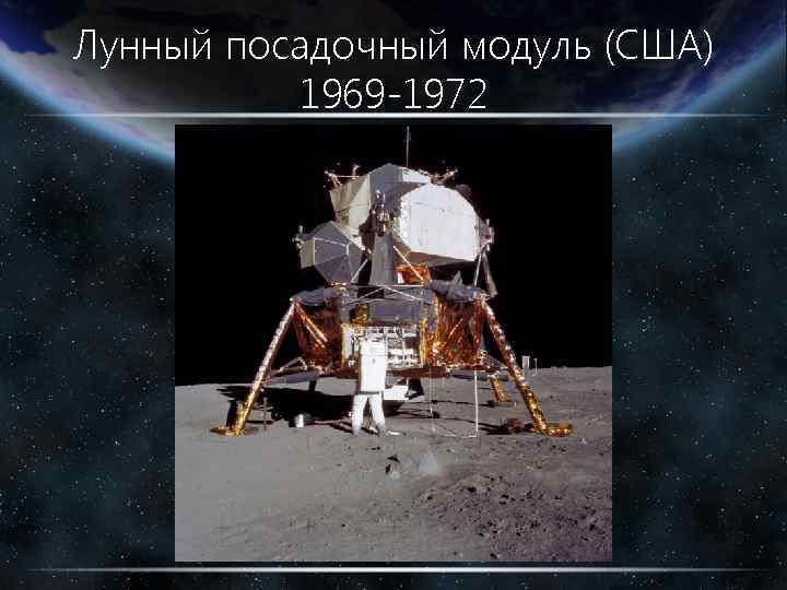 Лунный посадочный модуль (США) 1969 -1972