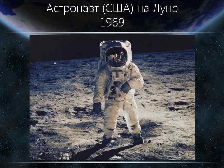 Астронавт (США) на Луне 1969