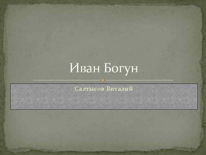 Иван Богун Салтысов Виталий