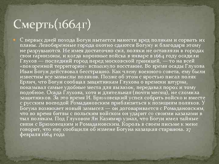Смерть(1664 г) С первых дней похода Богун пытается нанести вред полякам и сорвать их