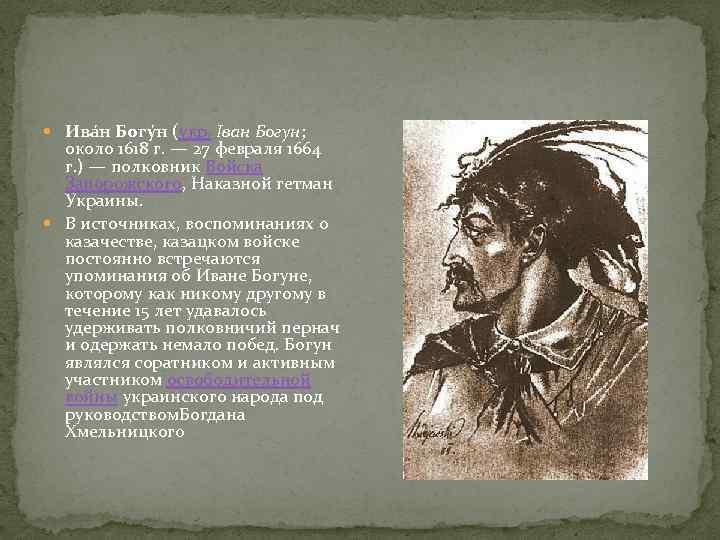 Ива н Богу н (укр. Іван Богун; около 1618 г. — 27 февраля