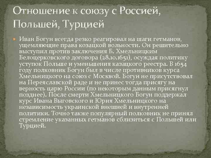 Отношение к союзу с Россией, Польшей, Турцией Иван Богун всегда резко реагировал на шаги