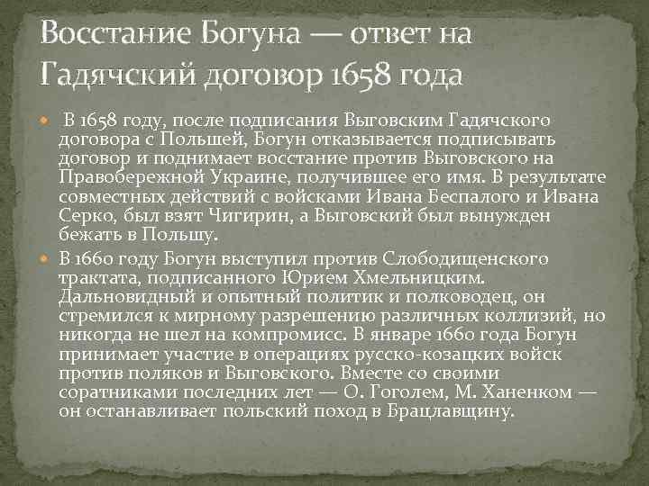 Восстание Богуна — ответ на Гадячский договор 1658 года В 1658 году, после подписания