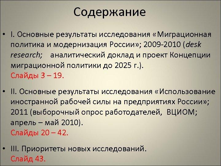 Содержание • I. Основные результаты исследования «Миграционная политика и модернизация России» ; 2009 -2010